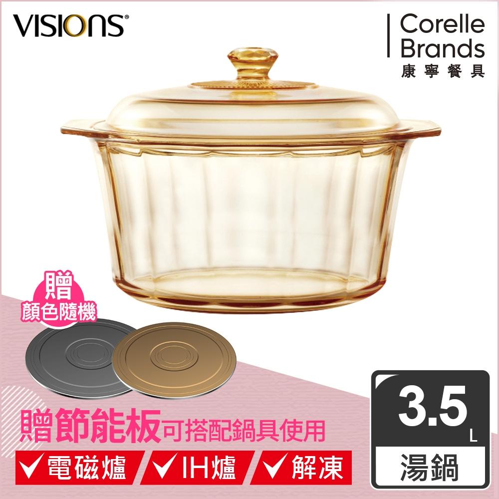 【美國康寧】Visions 3.5L晶鑽透明鍋