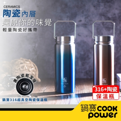 【CookPower鍋寶】316不鏽鋼內陶瓷塗層提把保溫瓶560ML-兩色任選