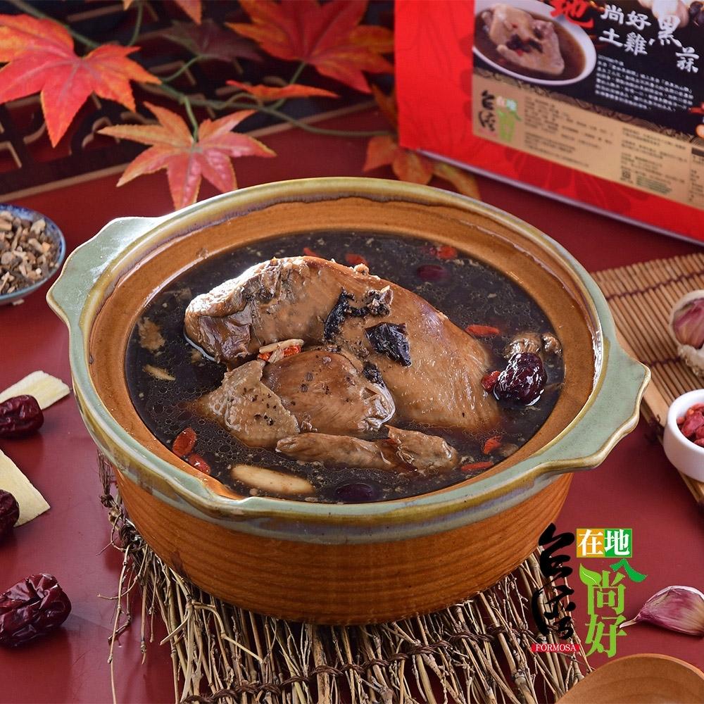 任-台灣在地ㄟ尚好 黑蒜頭燉土雞禮盒