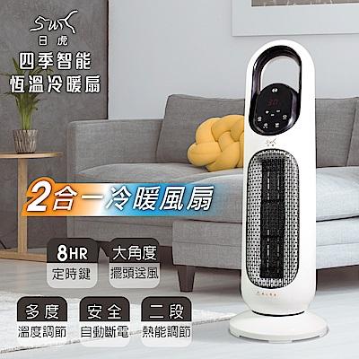 日虎 四季智能恆溫冷暖扇(多度溫度調節)