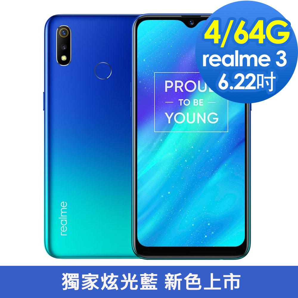 realme 3 (4G/64G) 6.22吋水滴螢幕八核心大電量智慧型手機-炫光藍