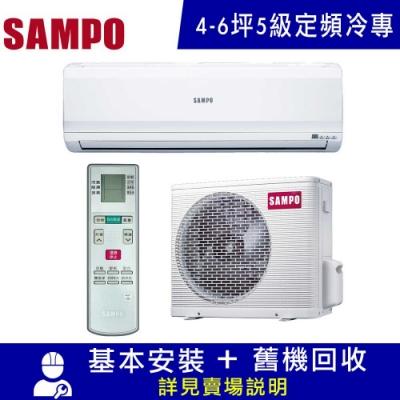SAMPO聲寶 3-5坪 定頻單冷分離式冷氣 AU-PC28/AM-PC28