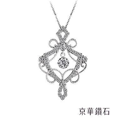 京華鑽石 香朵蕾兒 18K白金 鑽石項鍊