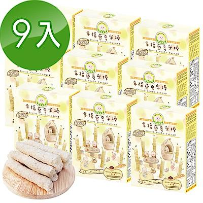幸福米寶藜麥米棒原味40g/盒9入組