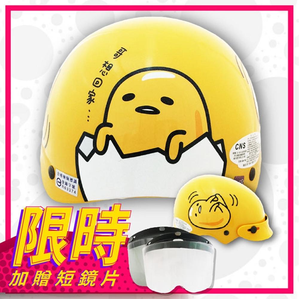 【S-MAO】正版卡通授權 蛋黃哥01 兒童安全帽 雪帽(安全帽│機車│鏡片 E1)