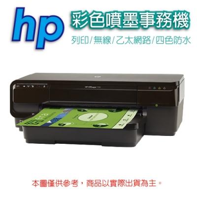 HP Officejet 7110 A3無線網路高速印表機(福利品)