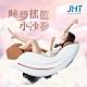 JHT 睡夢搖籃小沙發按摩椅 K-106 product thumbnail 1