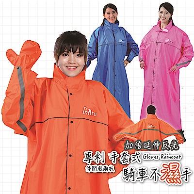 imitu米圖 x JUMP 將門 專利手套型風雨衣