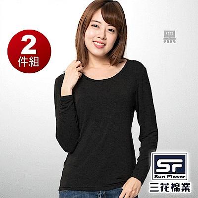 Sun Flower三花 急暖輕著女保暖衣.發熱衣(2件組)