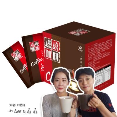 健康進行式 防彈燃燒咖啡10包*4盒