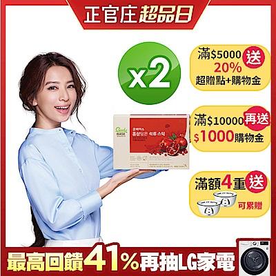 高麗蔘石榴Stick(30包)x2盒