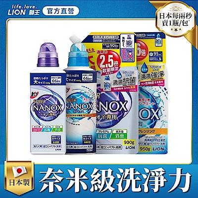 日本獅王LION 奈米樂超濃縮洗衣精 淨白抗菌組(660gx2+950g+900g)