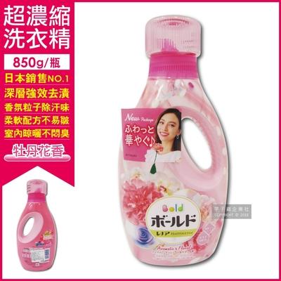 日本原裝P&G Bold香氛柔軟2合1超濃縮全效洗衣精(850g/瓶)-速
