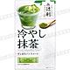 冷泡抹茶(20g) product thumbnail 1