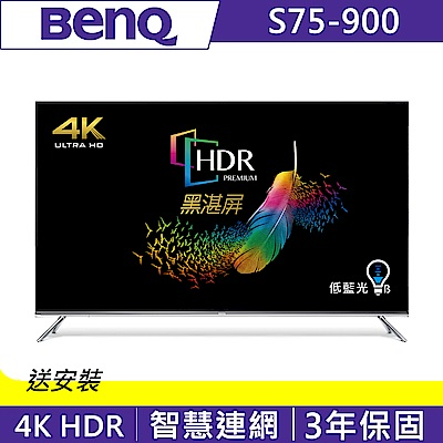 BenQ 75吋 4K HDR 護眼廣色域 連網旗艦大型液晶 S75-900