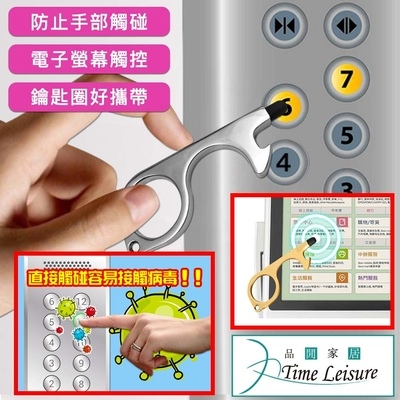Time Leisure 免接觸開門神器/電梯門把安全隔離防護鑰匙圈