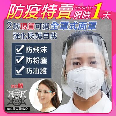 [時時樂限定]-全臉防護防護面罩防護罩防飛沫4入組(2款可選)買再送3D立體口罩2入