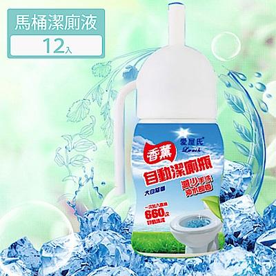 【家適帝】超強長效馬桶自動清潔芳香液 (12入組)
