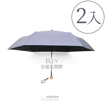 樂生活嚴選 丹寧晴羽傘2入(全遮光黑膠抗UV防曬晴雨傘折疊傘)