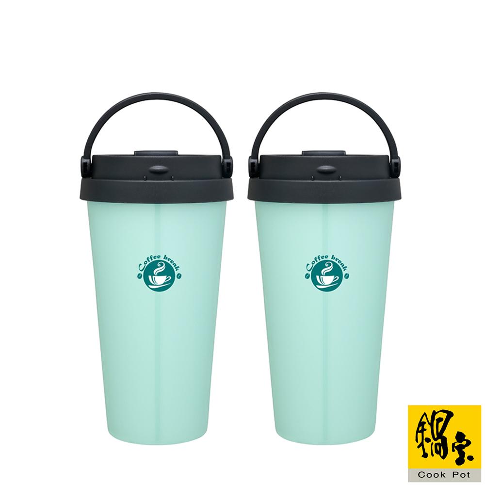 鍋寶 316超真空手提咖啡杯2入組(粉綠) EO-SVC6540GZ2