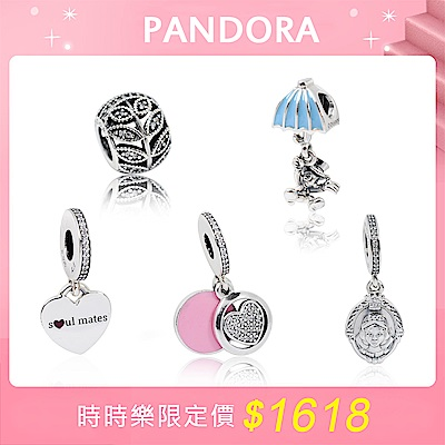 [時時樂限定]Pandora 潘朵拉 時尚璀璨串珠(多款可選)
