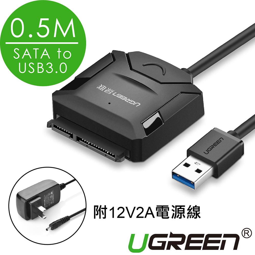 綠聯SATA TO USB3.0硬碟SSD便捷傳輸線