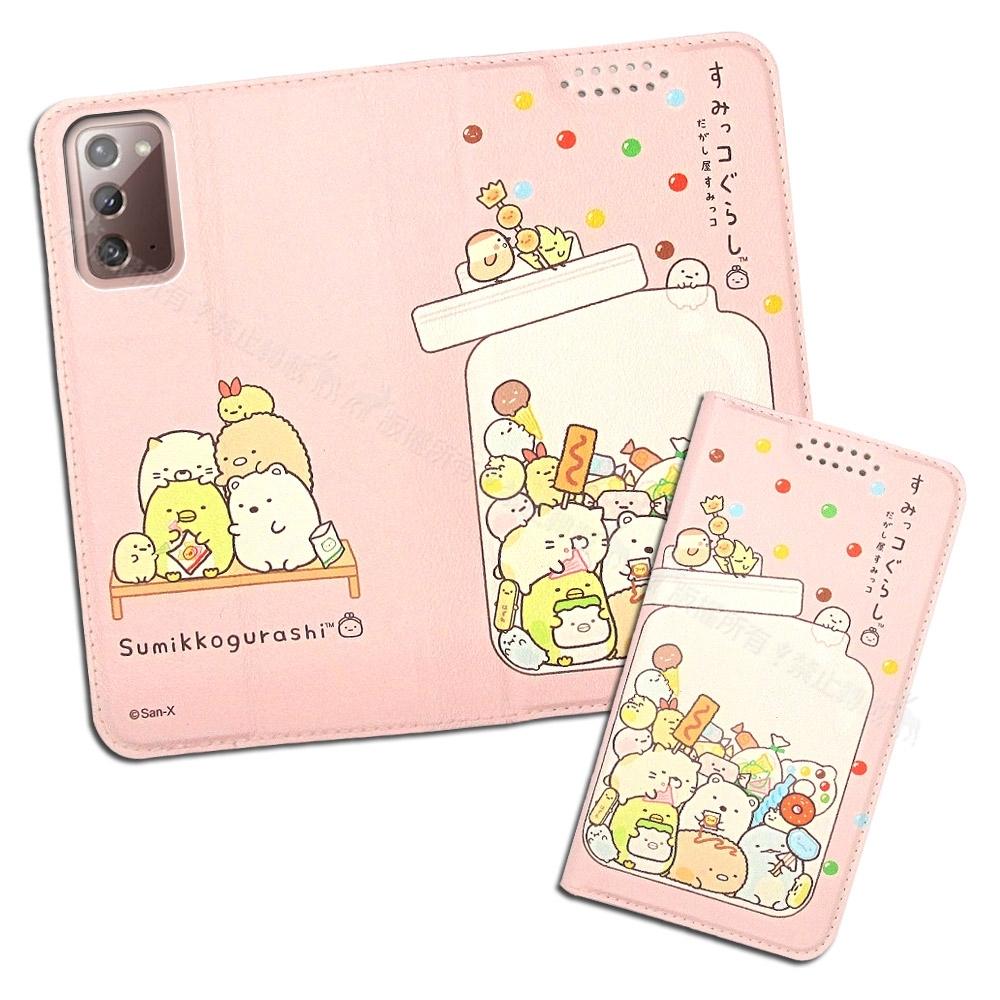 SAN-X授權正版 角落小夥伴 三星 Samsung Galaxy Note20 5G 彩繪磁力皮套(糖果罐)