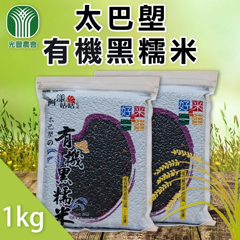 【光豐農會】太巴塱有機黑糯米 (1kg / 包  x2包)