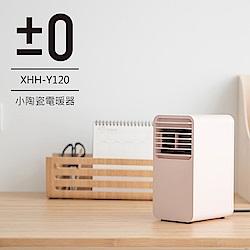 正負零±0 小陶瓷通風電暖器 XHH-Y120 (粉色)