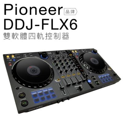 Pioneer DDJ-FLX6 雙軟體 四軌控制器 【保固一年】