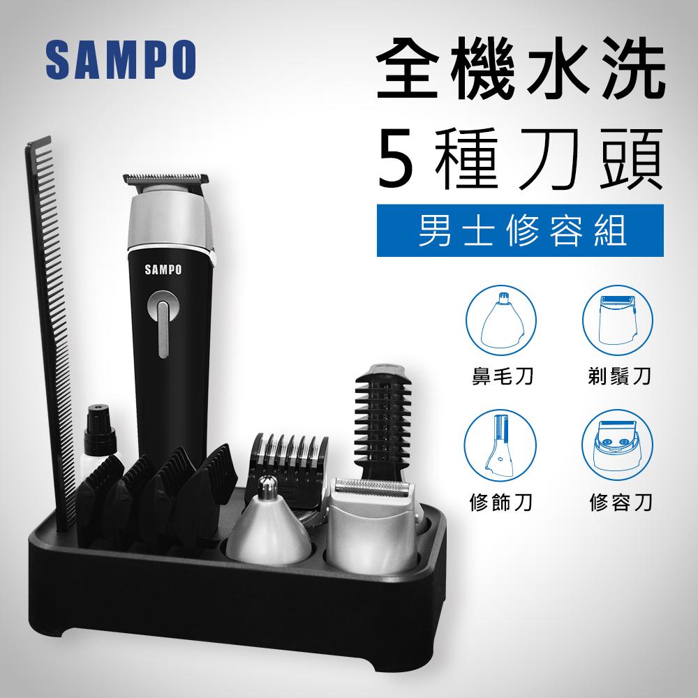 【SAMPO 聲寶】水洗多功能修容理髮刀 EA-Z1911WL(電鬍刀/鼻毛刀/鬢角刀)