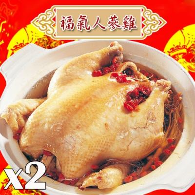 老爸ㄟ廚房‧人氣褒雞湯-人參雞 (2000g/包,共二包)