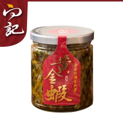桃園金牌 向記 黃金蝦 (200g/罐)2入組