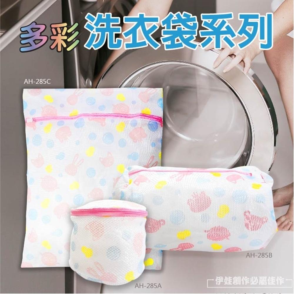 洗衣袋3入組【AH-285】洗衣袋超大 加厚 洗衣袋內衣 包邊加厚 洗衣網 洗襪子 洗內褲 洗衣袋胸罩