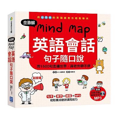 全圖解Mind Map英語會話句子隨口說(隨書附贈:美籍老師親錄MP3)