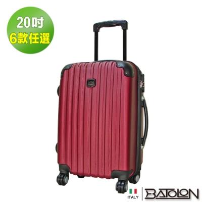 義大利BATOLON  20吋 混款加大ABS硬殼箱 (6款18色任選)