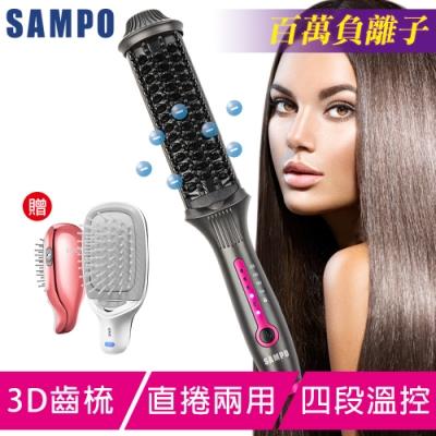 【SAMPO 聲寶】負離子直捲兩用造型梳 直髮梳/捲髮/受損髮質適用(贈負離子髮梳)