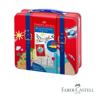 Faber-Castell 紅色系 連結彩色筆40色(旅行箱造型)