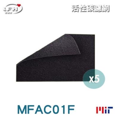 LFH 活性碳濾網 適用:3M MFAC01F 超優淨型 活性碳前置濾網 超值5入組