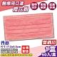 普惠 醫療口罩(雙鋼印)(櫻花粉)-50入/盒 product thumbnail 1