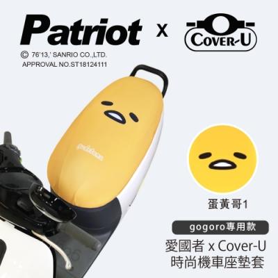 愛國者xCover-U 時尚彩繪機車座墊套 (五款可選-授權款)-快