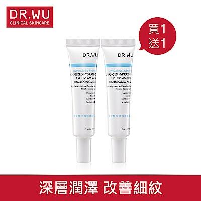 (買一送一) DR.WU 玻尿酸保濕修復眼霜15ML