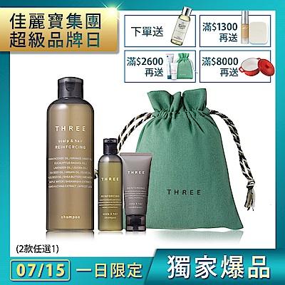 【明星品】THREE 洗髮露經典三件組