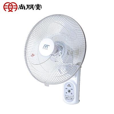 尚朋堂14吋遙控式壁扇 SF-1448WR