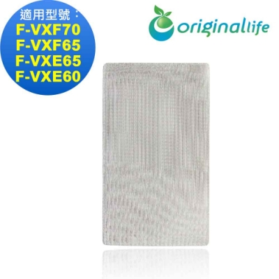 Original Life 適用Panasonic:F-VXF70可水洗 清淨機濾網