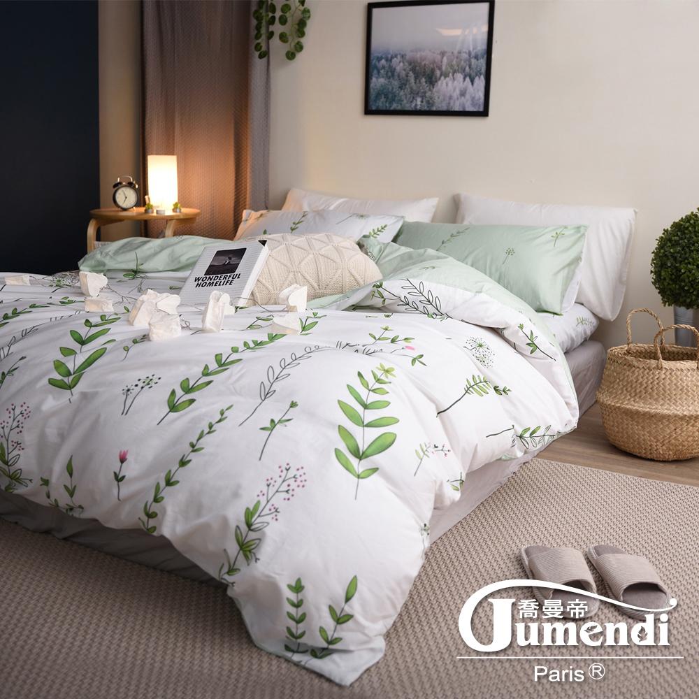 Jumendi喬曼帝 200織精梳純棉-被套6x7尺(慵懶小花園)