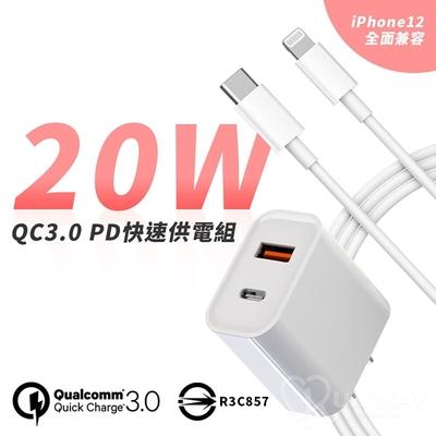 [時時樂限定] RUNWAY 20W PD快速充電組(20W PD充電器+Lightning 充電傳輸線)