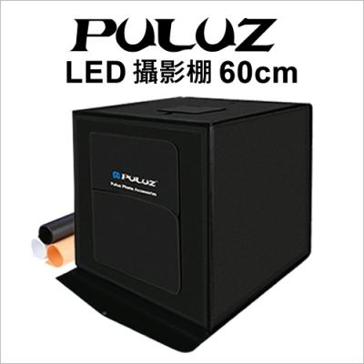 【PULUZ】 胖牛 LED攝影棚(60cm) 雙燈調光+三色(白/黑/橙)背景