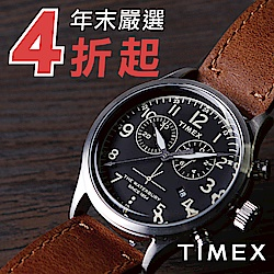 timex 4折起