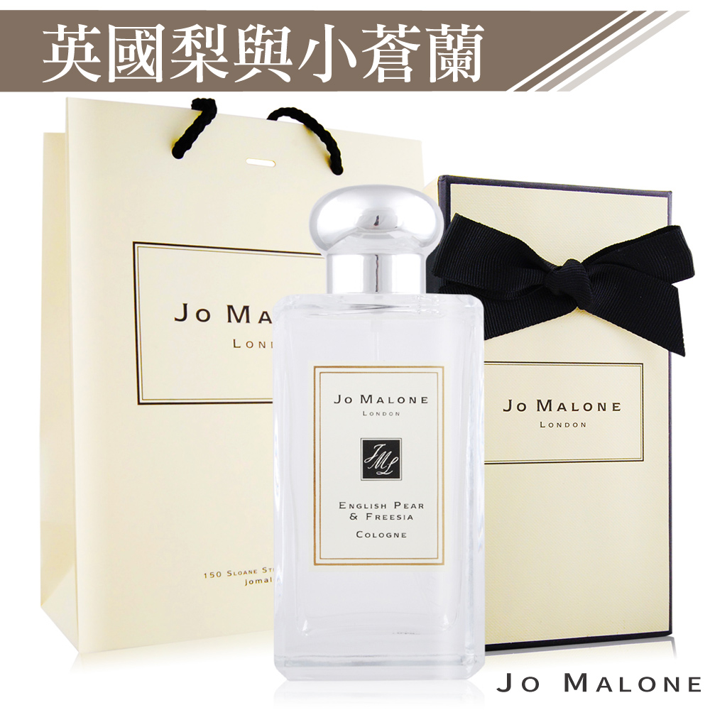 Jo Malone 英國梨與小蒼蘭香水100ml[附紙盒+提袋+緞帶] 果香調